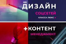 Контент - план для Instagram 2 - kwork.ru