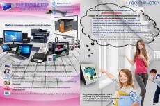 Создам дизайн коммерческого предложения 151 - kwork.ru
