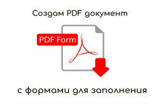 Обработаю текст 31 - kwork.ru