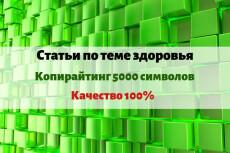 Напишу уникальные статьи по автотематике 7 - kwork.ru