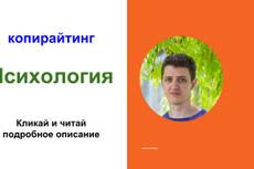 Копирайт статей по психологии отношений 4000 символов 5 - kwork.ru