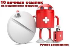 Вечные жирные профильные ссылки, тематики - бизнес финансы 3 - kwork.ru