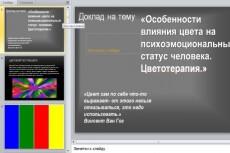 Сделаю презентацию в MS PowerPoint 8 - kwork.ru