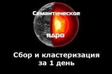 Лендинг пейдж 4 - kwork.ru