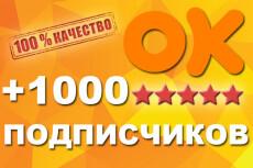 1000 подписчиков в вашу группу в одноклассниках - живые люди + Бонус 7 - kwork.ru