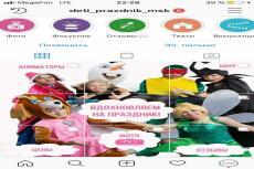 Продающие картинки для Инстаграм 7 - kwork.ru