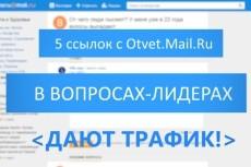 Размещу 30 естественных ссылок на Ваш сайт 4 - kwork.ru