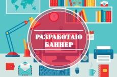 Нарисую 2 стильных web-баннера (статичных) 16 - kwork.ru