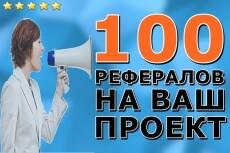 Привлеку 50 живых рефералов в ваш проект 12 - kwork.ru