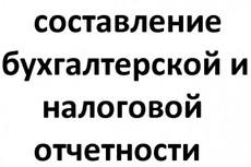 Ведение и восстановление бухучета 3 - kwork.ru