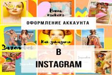 Оформление аккаунта в Instagram, шаблон для Вас 10 - kwork.ru