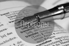 Переведу с аудио, видео - в текст 3 - kwork.ru