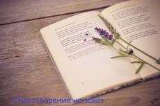 Напишу статью или сделаю рерайт 17 - kwork.ru