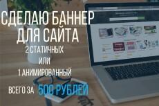 Сделаю 2 качественных gif баннера 230 - kwork.ru