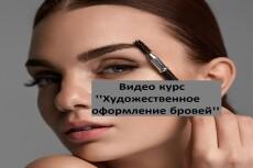 Здоровье и красота 34 - kwork.ru