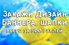 Сделаю дизайн интернет-баннера 14 - kwork.ru
