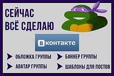 Оформление групп Вконтакте, обложка + аватарка + баннер 8 - kwork.ru