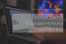 Создам сайт на WordPress с уникальным дизайном 17 - kwork.ru