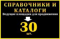 Внесу компанию в справочники и каталоги 7 - kwork.ru