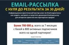 Настрою SMTP сервер для почтовой рассылки 17 - kwork.ru