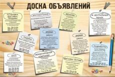 45 объявлений со ссылкой на Ваш сайт 9 - kwork.ru
