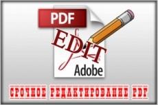 Конвертирую в PDF-формат презентацию PowerPoint, Impress 19 - kwork.ru