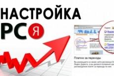 Профессиональная настройка Google Adwords 100 объявлений - Поиск 5 - kwork.ru
