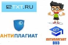Сделаю рерайт, копирайт 9 - kwork.ru