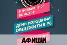 Создание плаката, афиши 35 - kwork.ru