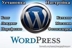 Подключить почту на сайте 26 - kwork.ru