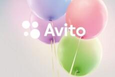 Сбор контактов из Авито 17 - kwork.ru