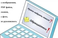 Составление формы СЗВ-М в ПФР 10 - kwork.ru