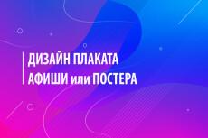 Сделаю афишу на любое мероприятие 27 - kwork.ru