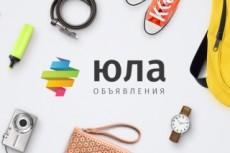 Юла. 500 подписчиков 10 - kwork.ru