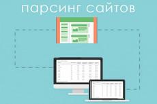 Парсинг сайтов, сбор информации в CSV, XLS, XLSX 19 - kwork.ru