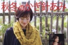 Вышлю 44 японских журнала по вязанию keito DAMA с переводом + бонусы 12 - kwork.ru