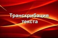 Продвижение страниц сайта 3 - kwork.ru
