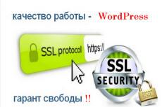 Настрою SSL (https://) 17 - kwork.ru