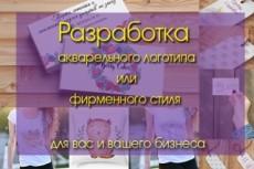 З логотипа по цене одного 25 - kwork.ru
