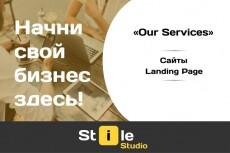 Продающая страница в Adobe Muse 21 - kwork.ru