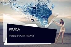 Профессиональная ретушь фото 52 - kwork.ru