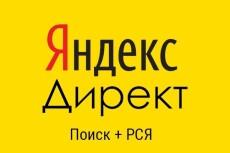 Настроим и запустим ЯндексДирект +ГуглАдВордс за два часа, качественно 17 - kwork.ru
