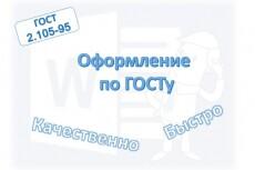 Составление, редактирование библиографических ссылок, списков литературы 13 - kwork.ru