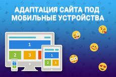 Адаптация сайта под мобильные устройства 123 - kwork.ru