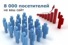 Трафик с поисковых систем - Яндекс, Google, Rambler, Mail, Bing 20 - kwork.ru