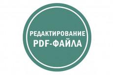 Сделаю дизайн удостоверения 36 - kwork.ru