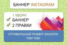Создание 2 баннеров для instagram 54 - kwork.ru