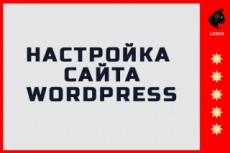 Подготовка к продвижению сайтов на Wordpress 15 - kwork.ru
