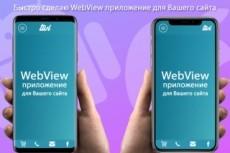 Протестирую любое мобильное приложение на базе Android 17 - kwork.ru