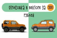 Преобразую в вектор простой логотип или изображение 50 - kwork.ru